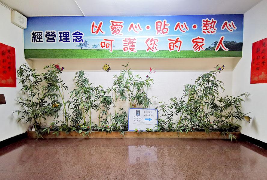 桃園市私立長祐老人長期照顧中心(養護型)-室內環境1