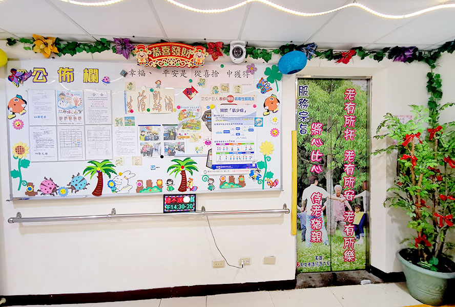 桃園市私立長祐老人長期照顧中心(養護型)-室內環境4