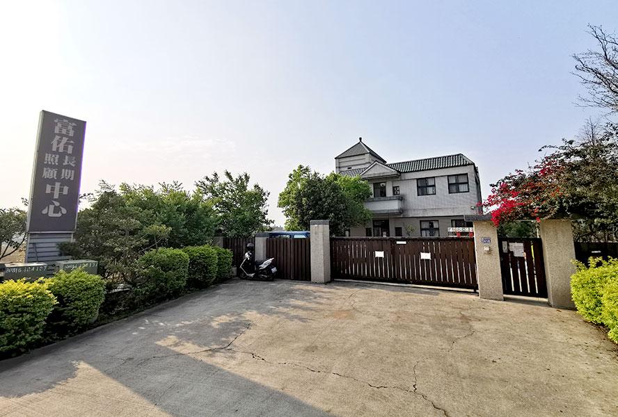 桃園市私立富佑老人長期照顧中心(養護型)-大門