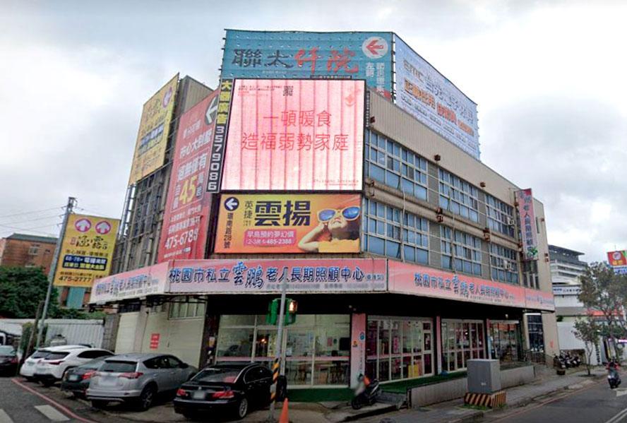 桃園市私立雲鵬老人長期照顧中心(養護型)