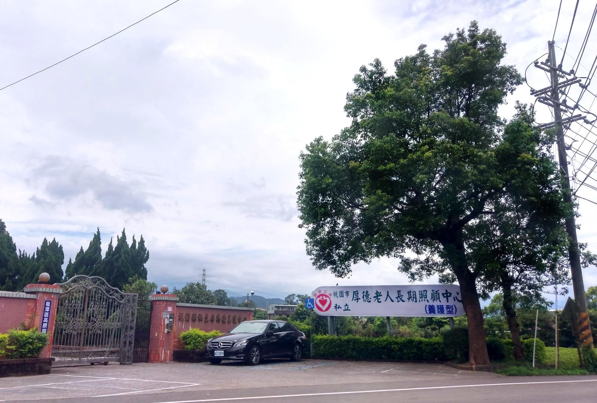 桃園市私立厚德老人長期照顧中心(養護型)