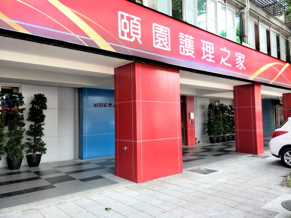 台北市頤園護理之家-外觀