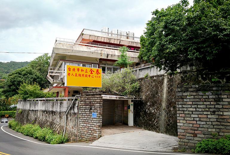 臺北市私立全泰老人長期照顧中心