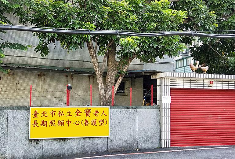 臺北市私立全寶老人長期照顧中心(養護型)