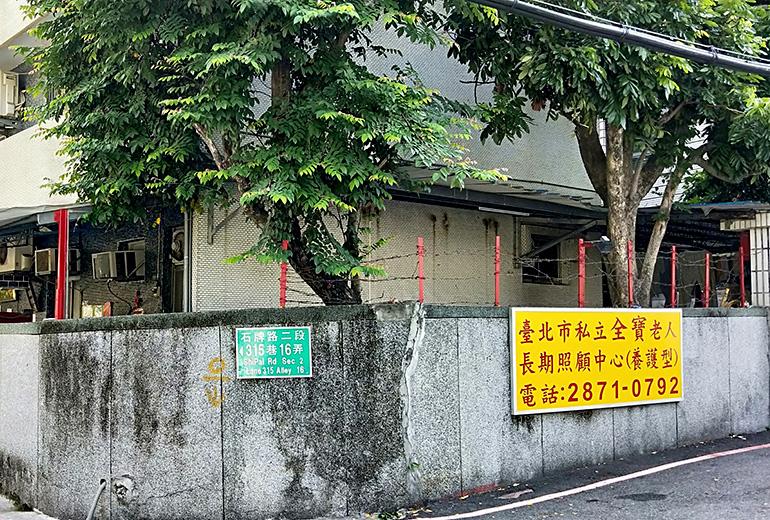 臺北市私立全寶老人長期照顧中心(養護型)-外觀