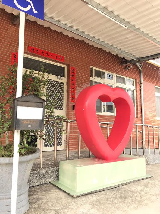 新竹縣私立德欣老人長期照顧中心