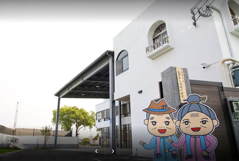 台中市私立健復老人長期照顧中心