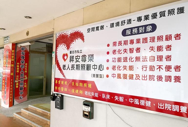 台北市私立祥安尊榮老人長期照顧中心(養護型)-門口