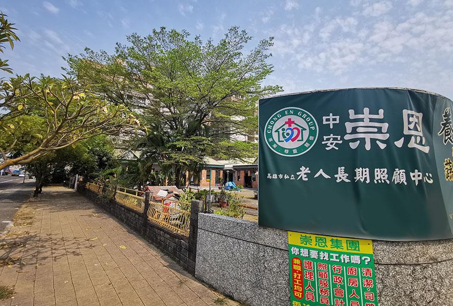 高雄市中安崇恩老人長期照顧中心(養護型)-戶外環境1