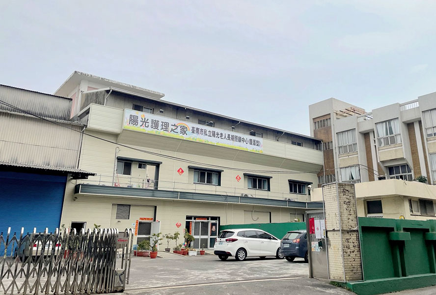 臺南市私立陽光老人長期照顧中心(養護型)