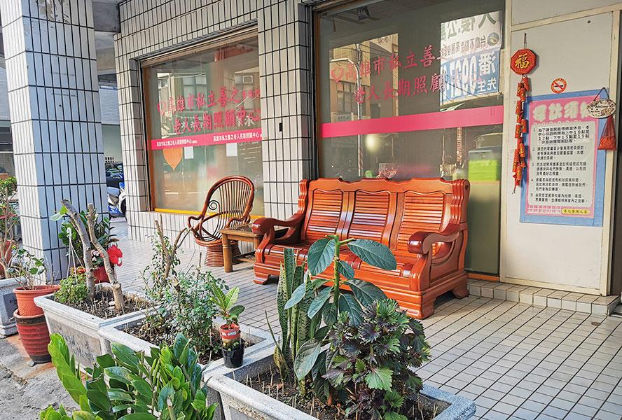 高雄市私立善之老人長期照顧中心戶外空間
