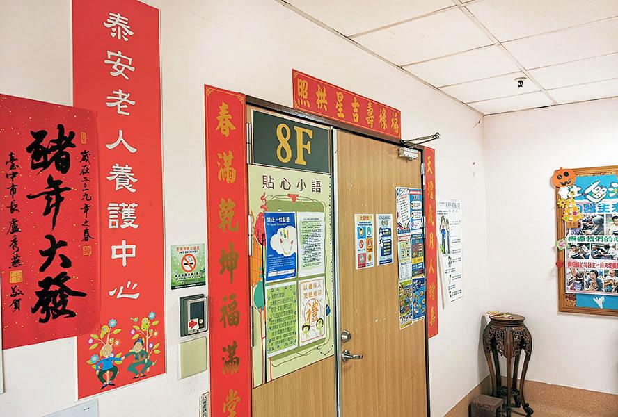 台中市泰安老人養護中心門口