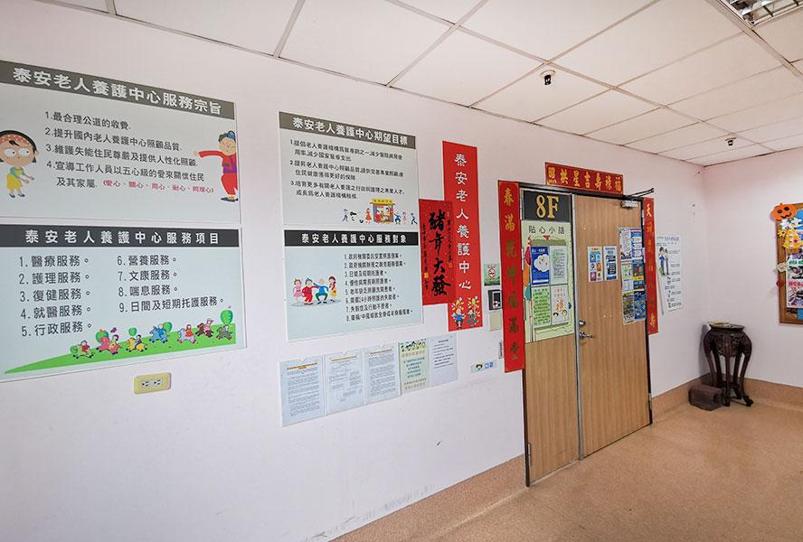 台中市泰安老人養護中心大門