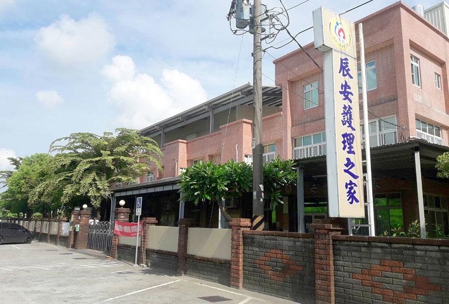 台南市辰安護理之家