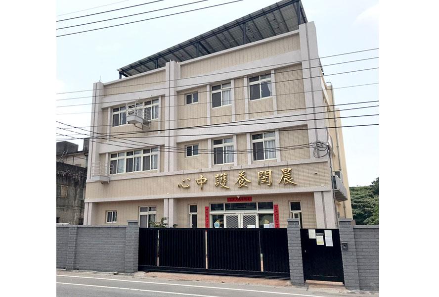 彰化縣晨閔老人長期照顧中心(養護型)