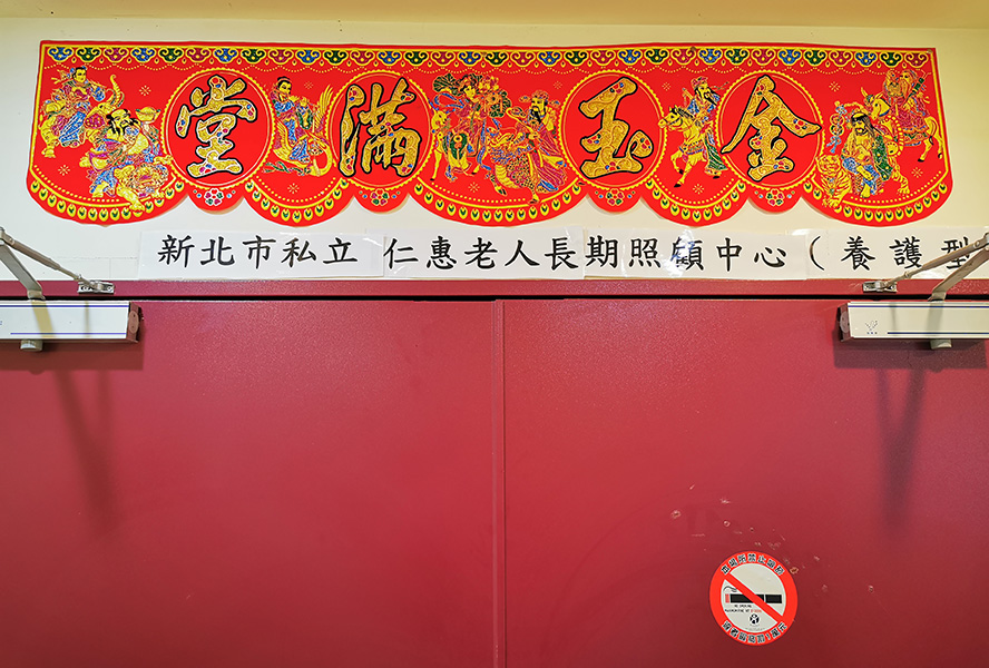 新北市私立仁惠老人長期照顧中心(養護型)-門口