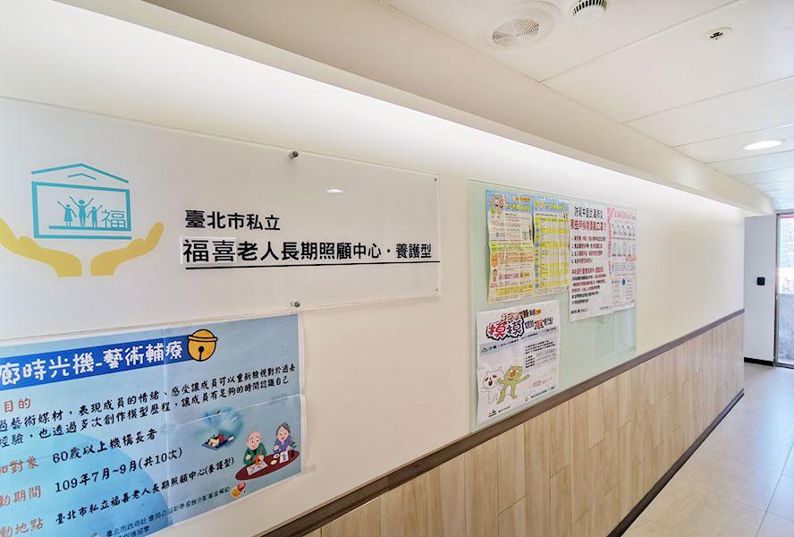 臺北市私立福喜老人長期照顧中心(養護型)