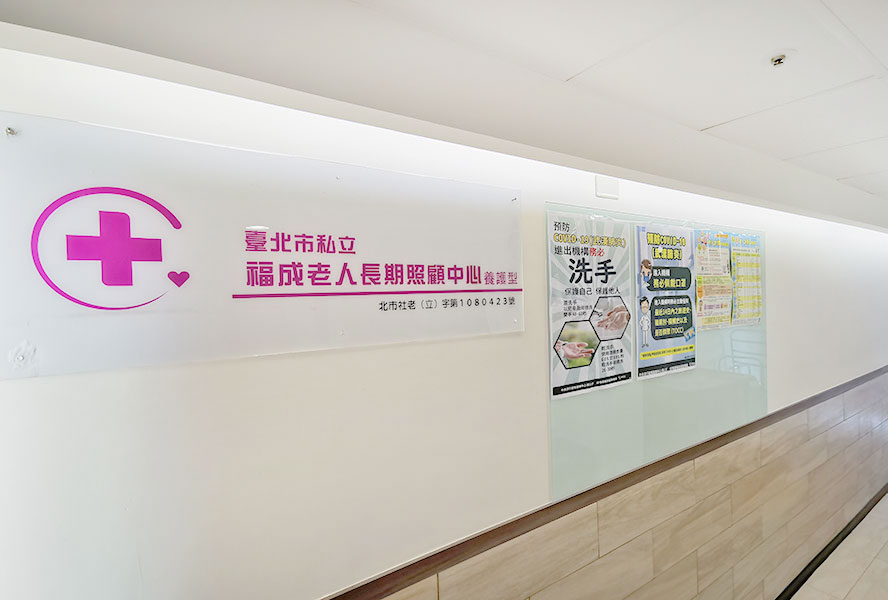 臺北市私立福成老人長期照顧中心(養護型)