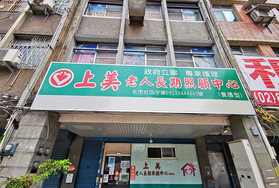 臺北市私立上美老人長期照顧中心(養護型)-外觀1