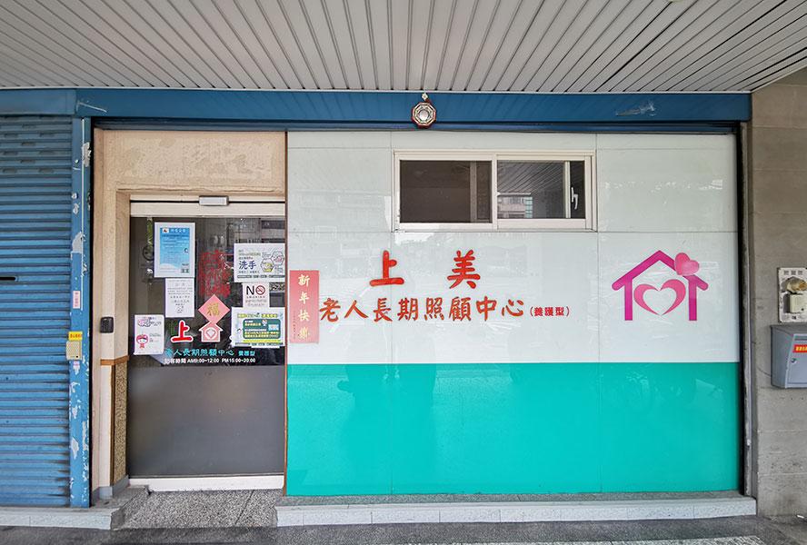 臺北市私立上美老人長期照顧中心(養護型)-外觀2
