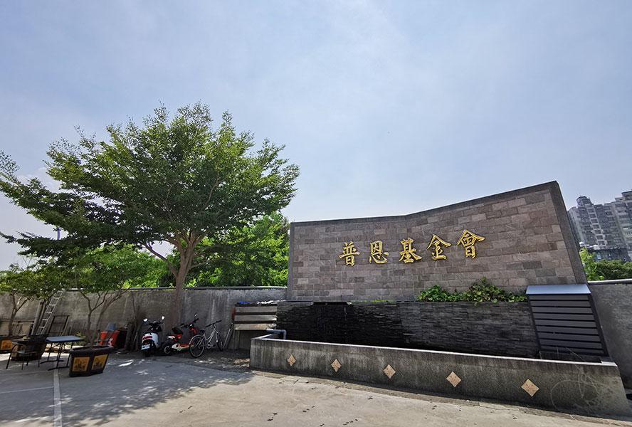 臺南市私立怡安老人長期照顧中心(養護型)-外觀2