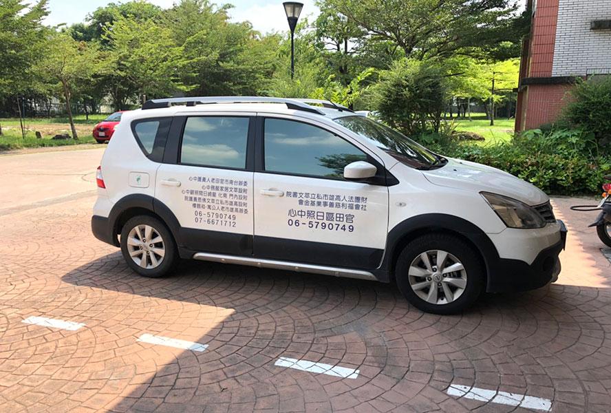 台南市官田日間照顧中心-交通車