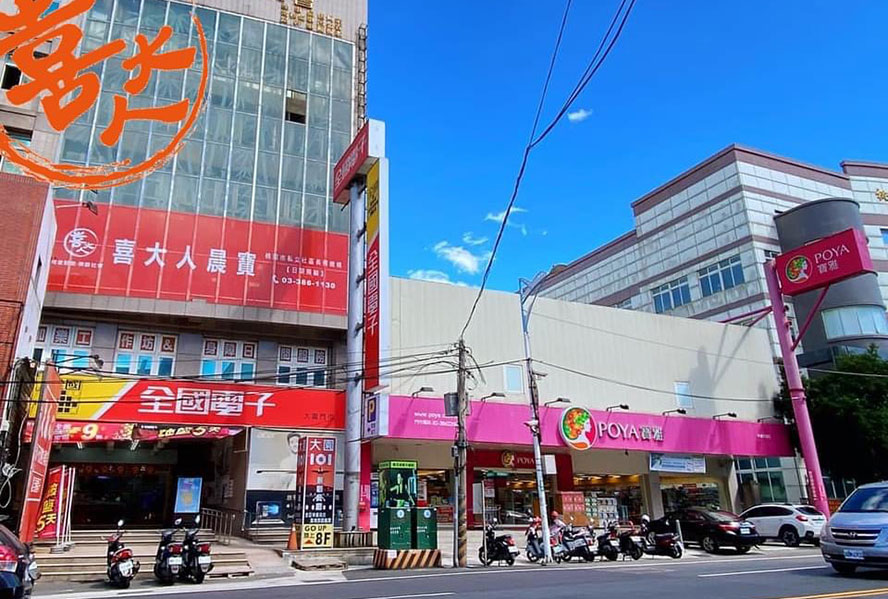 桃園市喜大人晨寶社區長照機構(日間照顧中心)-外觀
