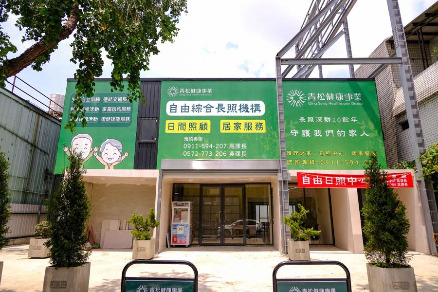 青松健康股份有限公司附設私立自由綜合長照機構