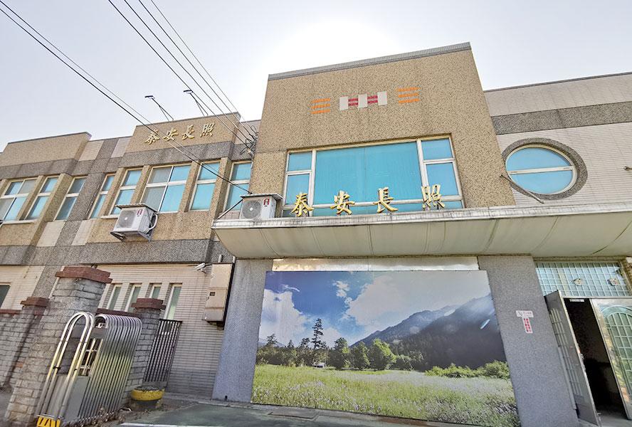 桃園市私立泰安老人長期照顧中心(養護型)