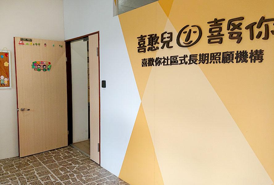 喜憨兒社會福利基金會附設新竹縣喜歡你長期照顧機構(日間照顧中心)-室內環境1