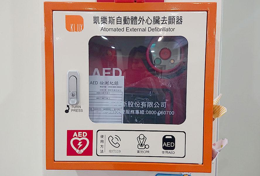 喜憨兒社會福利基金會附設新竹縣喜歡你長期照顧機構(日間照顧中心)-AED