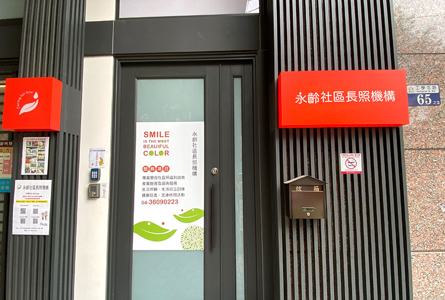 永齡股份有限公司附設私立永齡社區長照機構(日間照顧中心)-大門