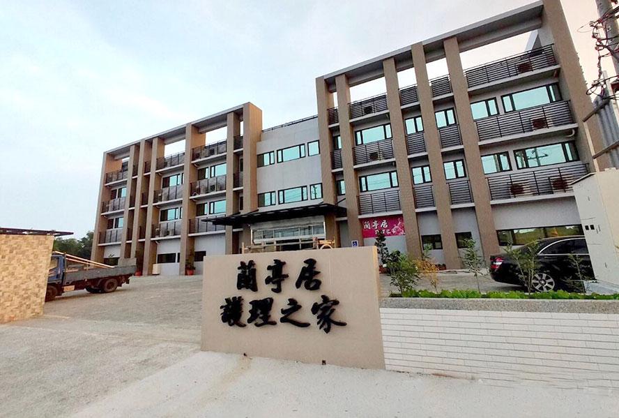 台南市蘭亭居護理之家-外觀