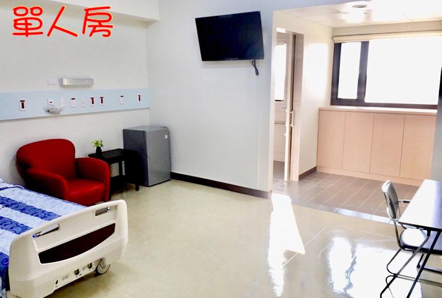 台南市蘭亭居護理之家-單人房
