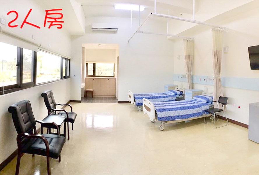台南市蘭亭居護理之家-2人房
