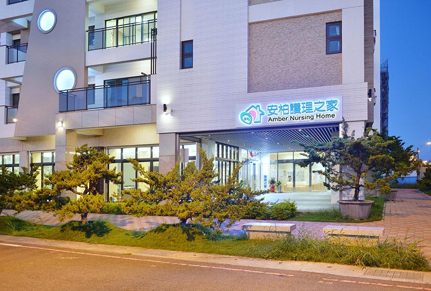 台南市安柏護理之家-外觀2
