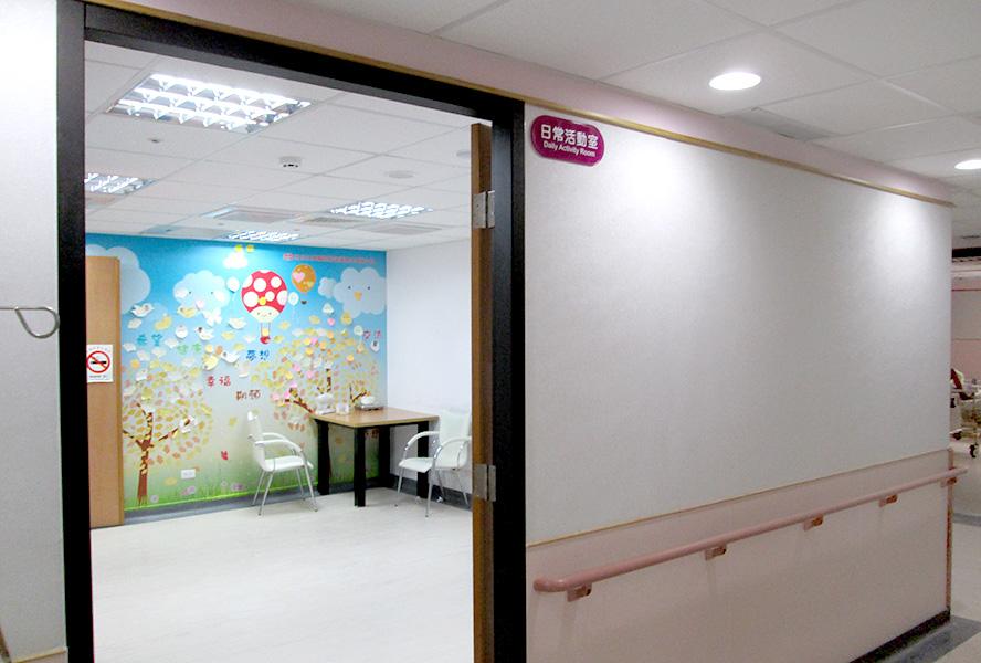 新北仁康醫院附設護理之家-日常活動室
