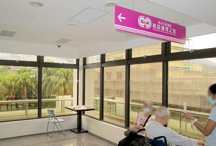 新北仁康醫院附設護理之家-陽光室