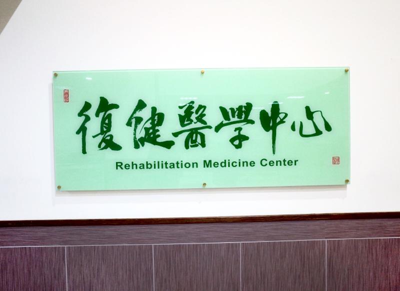 桃園市敏盛綜合醫院附設護理之家