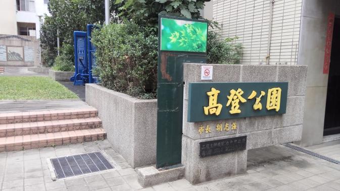 臺中市康福護理之家