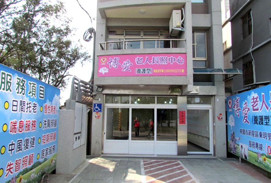 桃園市私立博愛老人長期照顧中心(養護型)-外觀1