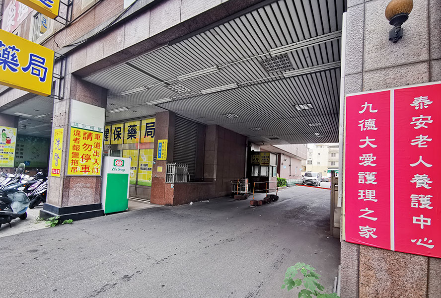 台中市九德大愛護理之家外觀