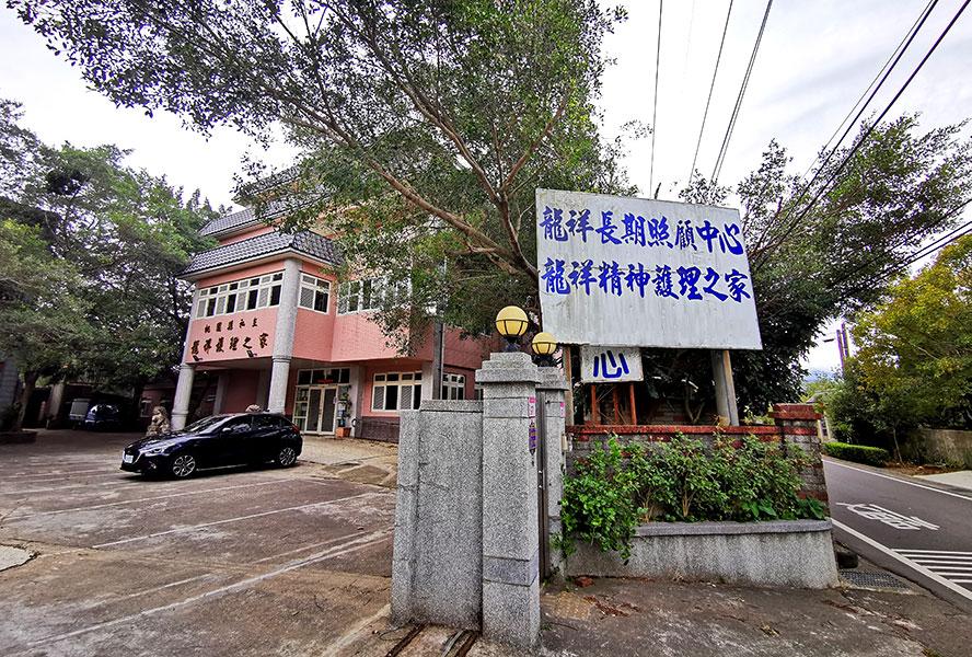 桃園市私立龍祥護理之家-戶外環境