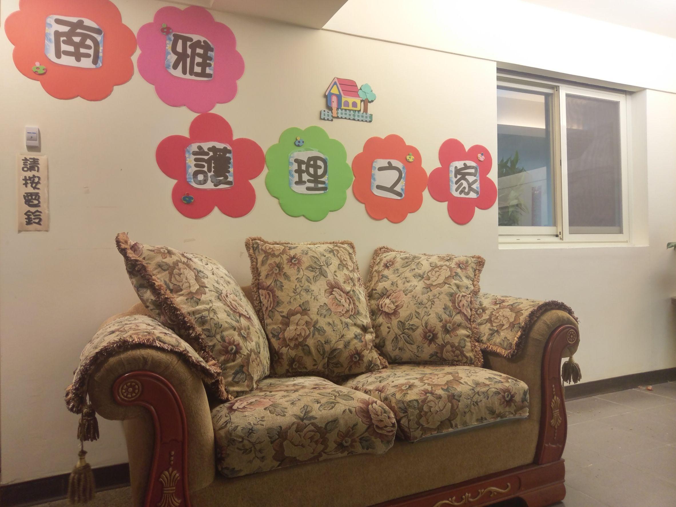 桃園市南雅護理之家-室內環境1