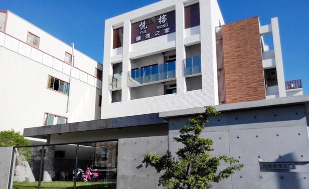 台南市悅豪護理之家
