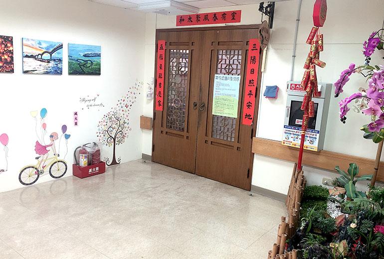 財團法人台灣省私立健順養護中心(南港老人服務暨日間照顧中心)-門口