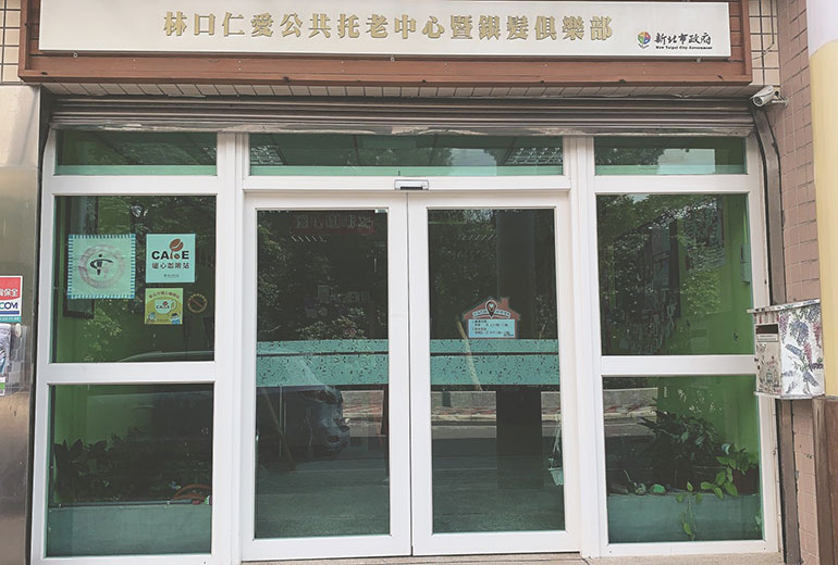 林口仁愛日間公共托老中心