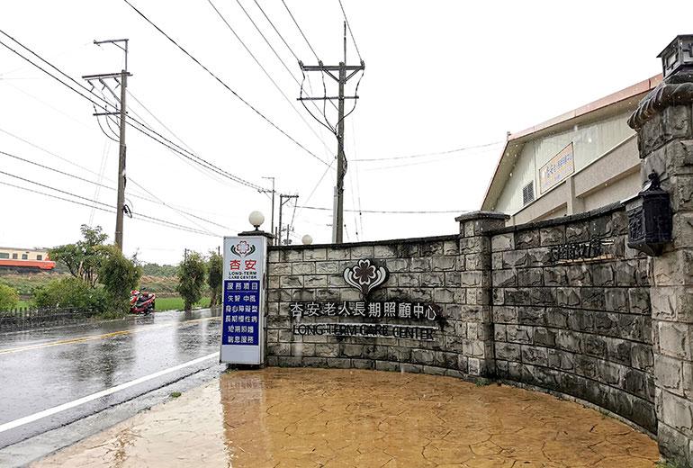 苗栗縣私立杏安老人長期照顧中心
