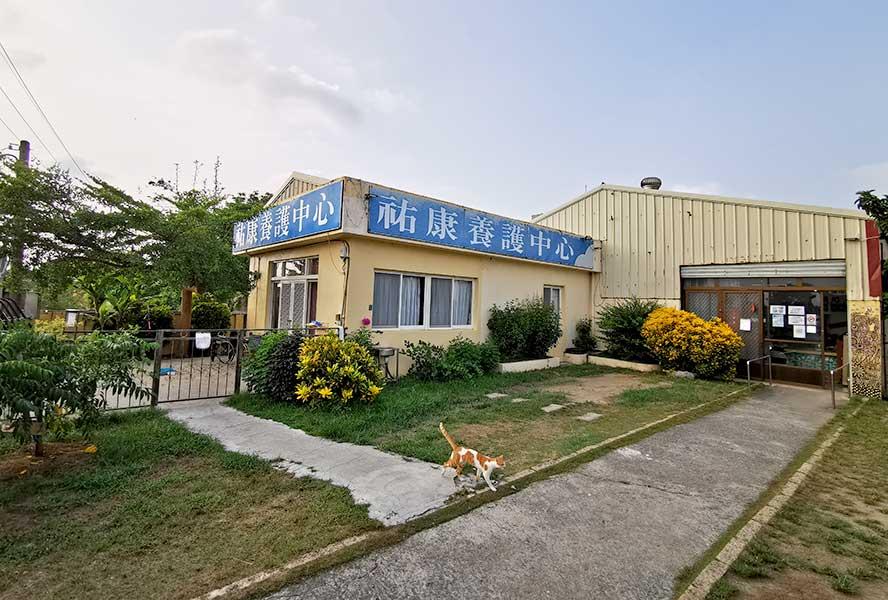 雲林縣私立祐康老人養護中心