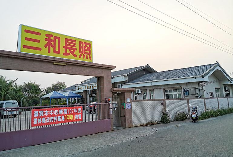 雲林縣三和老人長期照顧中心
